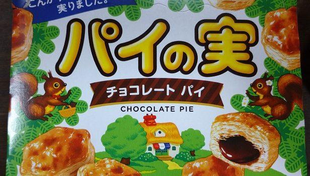 食べ合わせ① パイの実+マヨネーズ